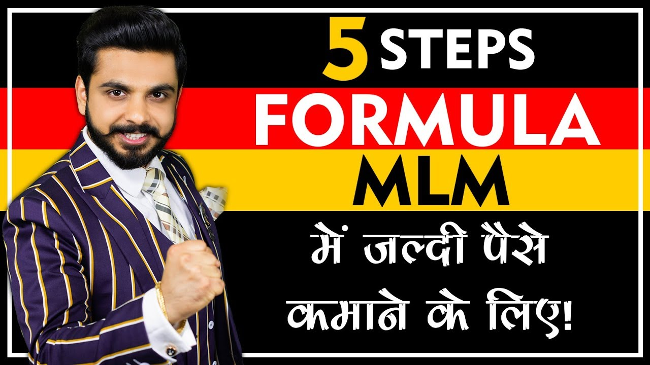 5 Steps Formula To Make Money Fast In Network Marketing | Pushkar Raj Thakur