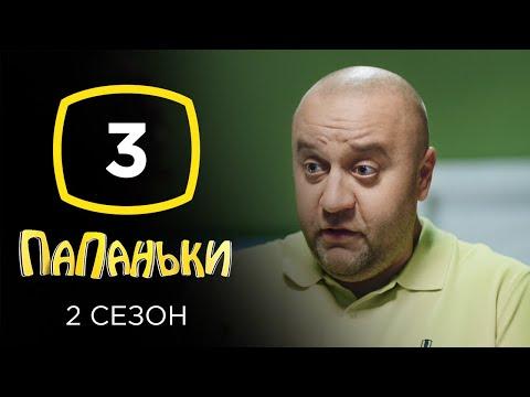 Сериал Папаньки 2 сезон: Серия 3 | КОМЕДИЯ 2020