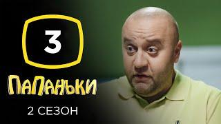 Сериал Папаньки 2 сезон: Серия 3   КОМЕДИЯ 2020