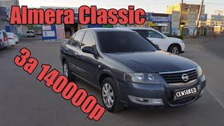 БУДНИ ПЕРЕКУПОВ #19 НЕ ДОРОГОЙ Nissan Almera Classic