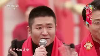 [2020东西南北贺新春]《西安人的歌》 演唱:苗阜 胡钱强 刘宣均| CCTV综艺