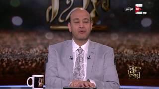 عمرو اديب: سلام عشانو سافو .. حافظ كيانه سافو