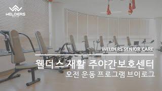 웰더스 재활 주야간보호센터 / 오전 운동 프로그램 브이…