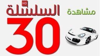 code rousseau maroc serie 30 تعليم السياقة بالمغرب