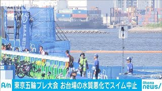 パラトライアスロンW杯 水質悪化でスイム中止決定(19/08/17)