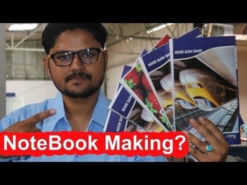 Notebook Making Business कॉपी/नोटबुक बनाने का उद्योग सुरु करें  - Vlog