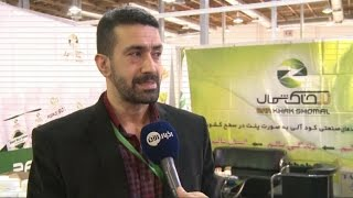 أخبار عالمية - المعرض الزراعي في ايران ارض خصبة ومستقبل واعد