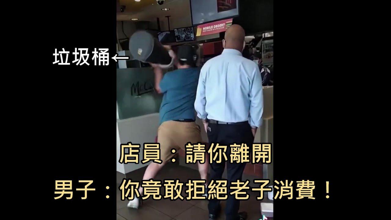 奧客點兒童餐時與店員發生衝突,竟當場把麥當勞櫃台砸爆 (中文字幕)