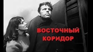 ВОСТОЧНЫЙ КОРИДОР | Военная драма | ЗОЛОТО БЕЛАРУСЬФИЛЬМА