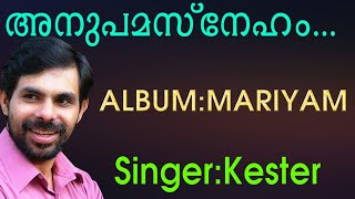 Download ANUPAMA SNEHAM, MARIYAM, KESTER, Br. JOHNSON PAINGOTTOOR, JINO KUNNUMPURATH, ZION CLASSICS MP3 song and Music Video