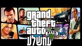 בואו נשחק | GTA V
