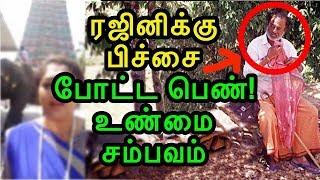 ரஜினிக்கு பிச்சை போட்ட பெண்! உண்மை சம்பவம்   Tamil Cinema News   Kollywood News   Arasiyal Seidhigal