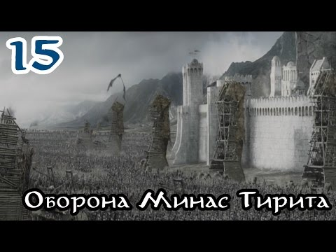 Властелин Колец: Битва за Средиземье [За Добро] #15 - Оборона Минас Тирита