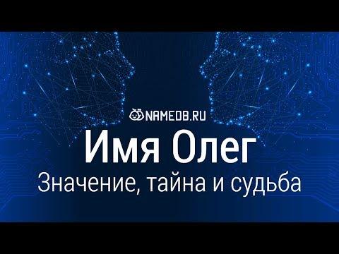 Значение имени Олег: карма, характер и судьба