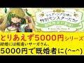 【パズドラ】ジューンブライドガチャ とりあえず5000円シリーズ