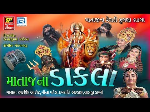 Mataji Na Dakla  NAVRATRI Special     Non Stop Gujarati Dakla Song