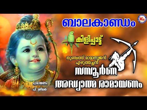 ബാലകാണ്ഡം | Samboorna Adhyathma Ramayanam Kilippattu | Bala Kandam | Thunchath Ezhuthachan
