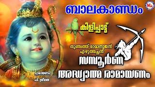 Video ബാലകാണ്ഡം | Samboorna Adhyathma Ramayanam Kilippattu | Bala Kandam | Thunchath Ezhuthachan download MP3, 3GP, MP4, WEBM, AVI, FLV Agustus 2018