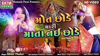 Maut Chhode Mari Mata Nai Chhode || Shital Thakor || New 2019 Garba || HD Video || Ekta Sound