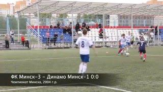 Фото ФК Минск 3   Динамо Минск 1 2004