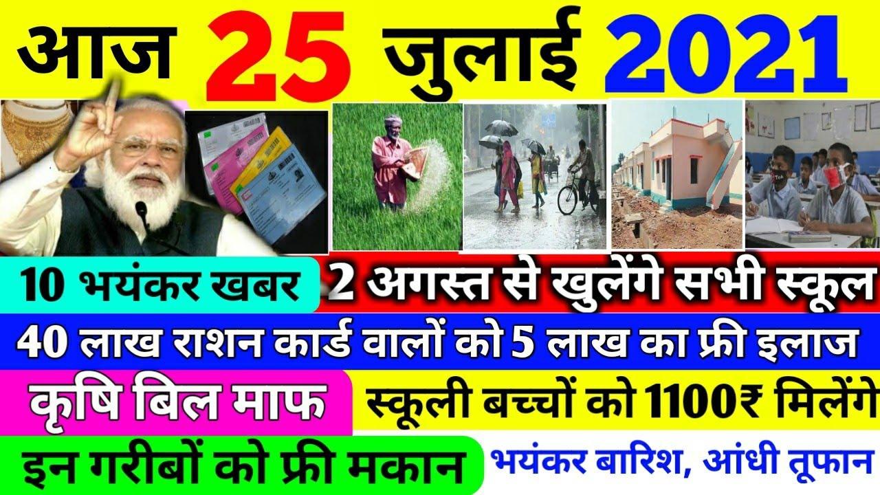 Today Breaking News 23 July 2021 आज के मुख्य समाचार बड़ी खबरें भारत Delta Plus Variant Weather News
