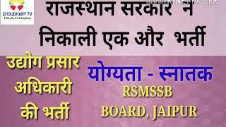 उद्योग प्रसार अधिकारी की भर्ती का विज्ञापन जारी|New Vacancy RSMSSB Board Jaipur|CHOUDHARY TV|