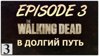 The Walking Dead Episode 3 - Прохождение игры [РУССКАЯ ОЗВУЧКА] #3