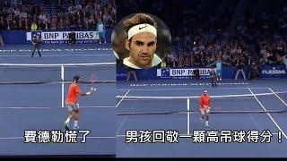 小男孩亂入網球賽,用高吊球從瑞士球王費德勒手中得分 (中文字幕)