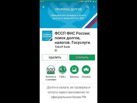 Как проверить долги и налоги. Тестируем мобильное приложение. #poiskbystro