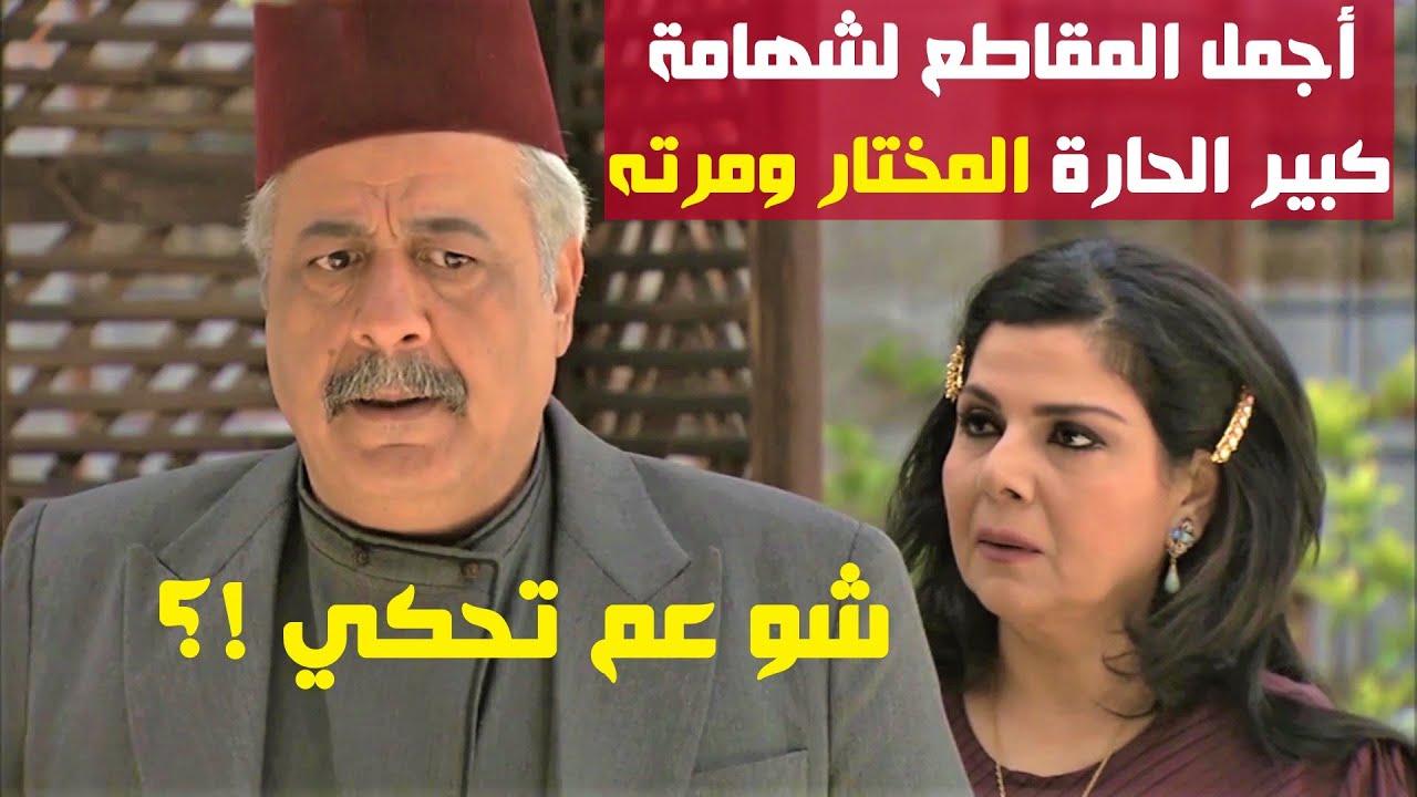 """الكبير بيضل كبير💪 نصف ساعة من المواقف والشهامة للمختار وزوجته 🌹 """"صباح الجزائري - ايمن زيدان"""""""