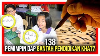 138 PEMIMPIN DAP BANTAH PENDIDIKAN KHAT DALAM SILIBUS SEKOLAH VERNAKULAR
