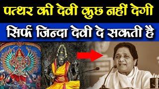 पत्थर की देवी कुछ नहीं देगी Dharamveer singh Ashok BSP SPEECH