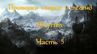 Проверка мифов и легенд в Скайрим. Часть 5. [Страшная тайна Анис]