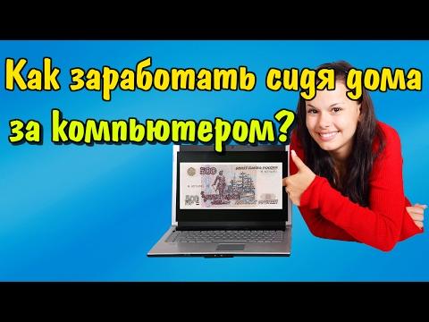 ЗАРАБОТОК В ИНТЕРНЕТЕ от 1000 рублей в месяциз YouTube · Длительность: 3 мин8 с