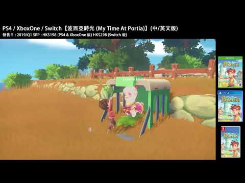 PS4 XboxOne Switch【PS4 Switch【波西亞時光 My Time At Portia】中文版 預告