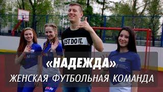 "Женская футбольная команда ""Надежда"""