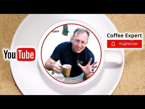 Добро пожаловать в Мир Кофейных Видео!