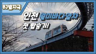 (인천 여행) 월미바다…