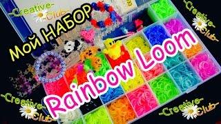 Обзор НАБОРА для плетения резинками / МОЯ ПОКУПКА /  Rainbow Loom Bands