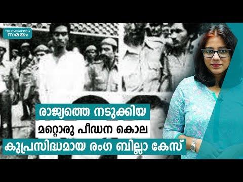 കുപ്രസിദ്ധമായ രംഗ ബില്ലാ കേസ് | Geeta And Sanjay Chopra | Samayam Malayalam |