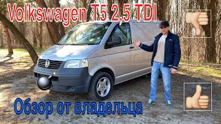 Volkswagen Transporter / VW T5 2,5 TDI Обзор от владельца.