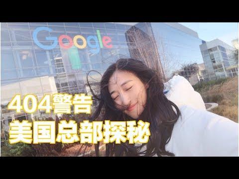Google Facebook总部怎么玩~
