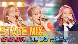[60FPS] MAMAMOO - 'Yes I am' ADLIB compilation, STAGE MIX ver.