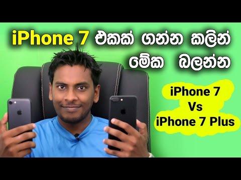iPhone 7 vs iPhone 7 Plus Sinhala Explained in Sri Lanka