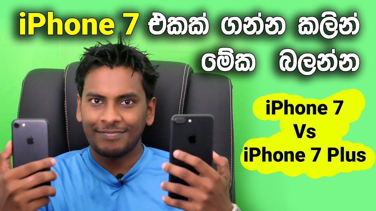 Iphone 7 Vs Iphone 7 Plus Sinhala Explained In Sri Lanka Youtube