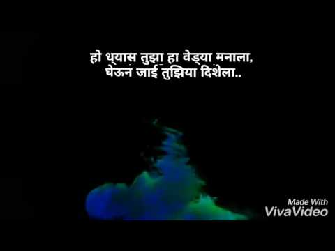 Vaata Marathi song WhatsApp lyrics