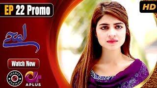 Pakistani Drama | Lamhay - Episode 22 Promo | Aplus Dramas | Saima Noor, Sarmad Khoosat