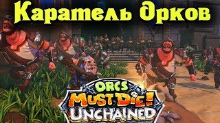 ЭЛИТНЫЙ КАРАТЕЛЬ ОРКОВ - ORCS Must Die Unchained