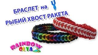 Браслет РЫБИЙ ХВОСТ РАКЕТА из резинок на рогатке без станка | Bracelet Rainbow Loom