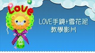 LOVE手鏡+雪花泥 教學影片